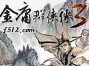 Jin Yong Heroes 3