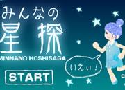 Hoshi Saga 9 - Minnano