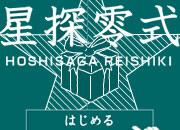 HOSHI SAGA REISHIKI