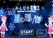 Hoshi Saga - Minnano 3